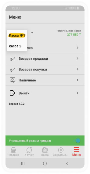 Удобный интерфейс в виде калькулятора